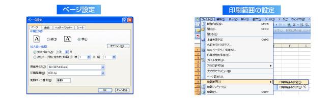 EXCELファイルの印刷設定