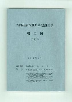 観音製本(くるみ)