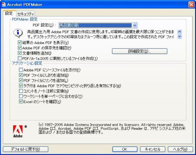 PDFの設定