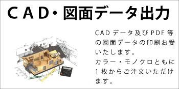 CAD・図面データ出力