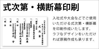 式次第・横断幕印刷(モノクロ長尺~1.2mまで)