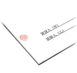 契約袋とじ製本